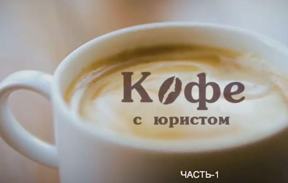 Кофе с юристом: наследство - что это?