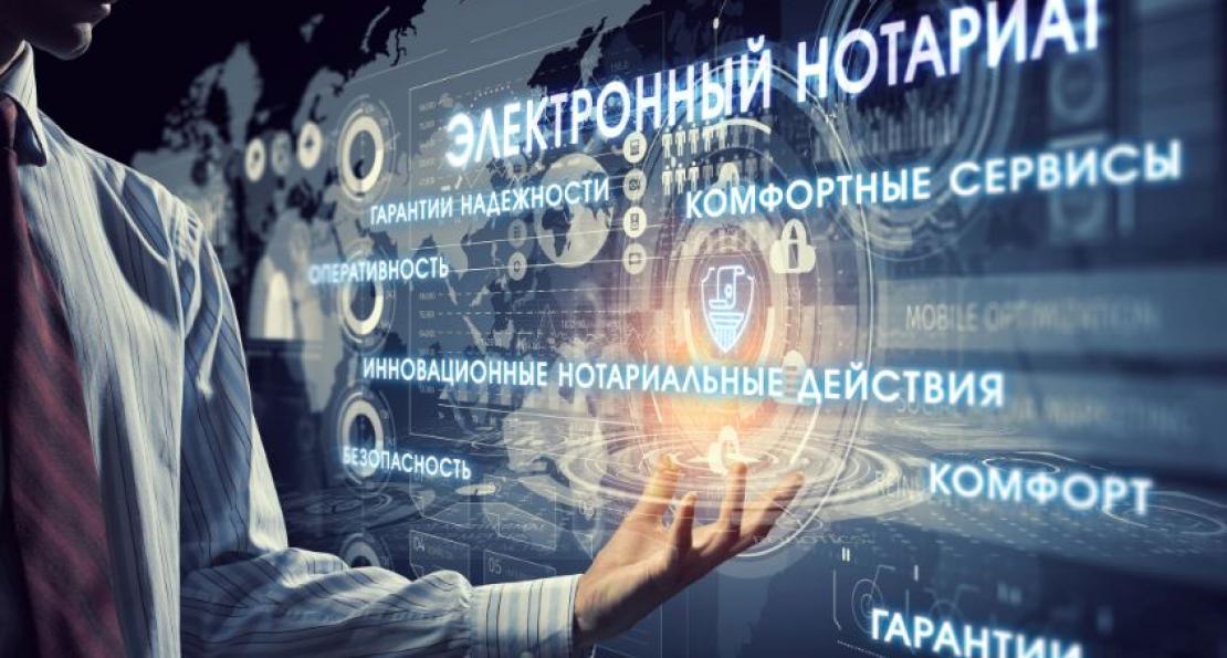 Электронный нотариат – защита и правовые гарантии в условиях цифровизации